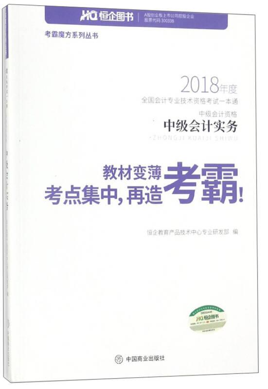中级会计实务/2018年度全国会计专业技术资格考试一本通(中级会计资格)