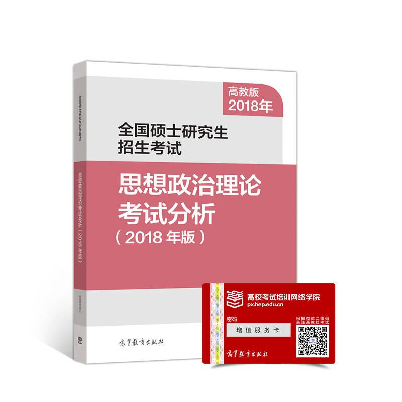 全国硕士研究生招生考试思想政治理论考试分析(2018年版)