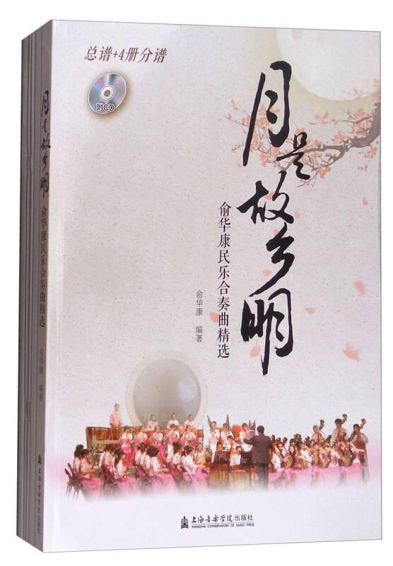 月是故乡明:俞华康民乐合奏曲精选(附光盘)