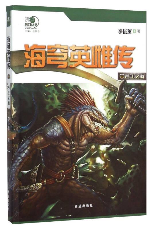 """""""沸点""""科幻丛书 海穹英雄传(3):苍生之海"""