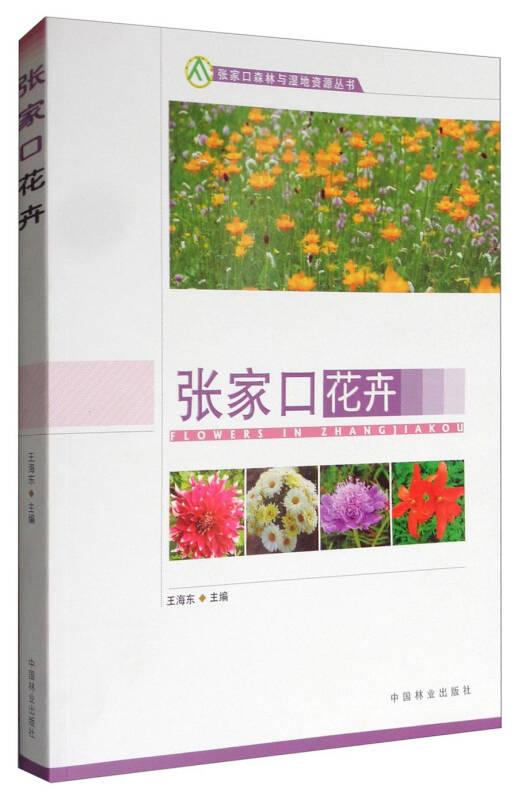 张家口森林与湿地资源丛书:张家口花卉