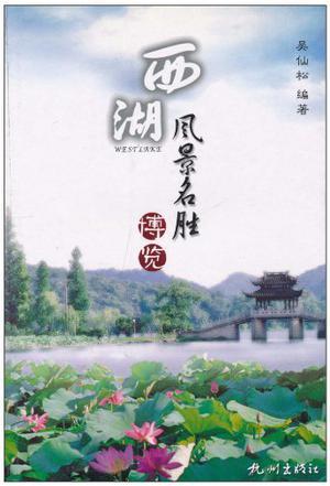 西湖风景名胜博览