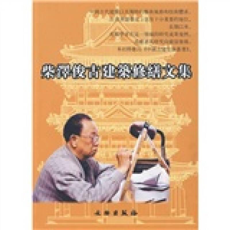 中国古建史论丛书:柴泽俊古建筑修缮文集