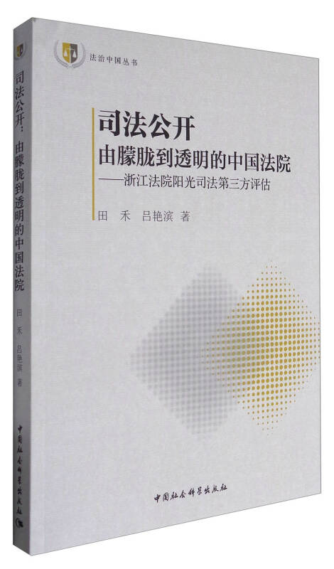 法治中国丛书 司法公开 由朦胧到透明的中国法院:浙江法院阳光司法指数第三方评估