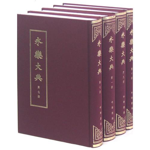 永乐大典(全十一册)精