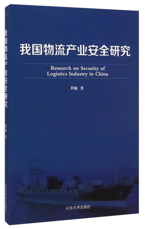 我国物流产业安全研究