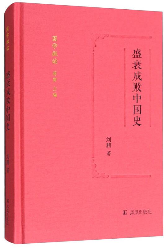 盛衰成败中国史/国学微读
