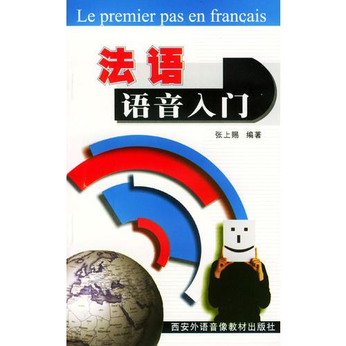 法语语音入门(1书+2磁带)