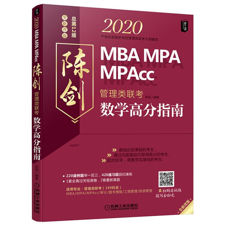 2020MBAMPAMPAcc管理类联考陈剑数学高分指南(完全吻合考试难度,全书每章均配)
