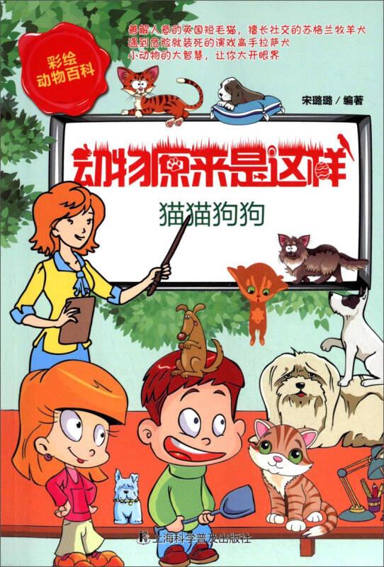 彩绘动物百科·动物原来是这样:猫猫狗狗