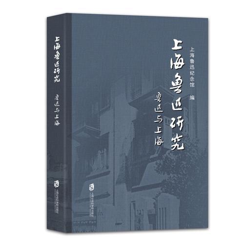 上海鲁迅研究·鲁迅与上海