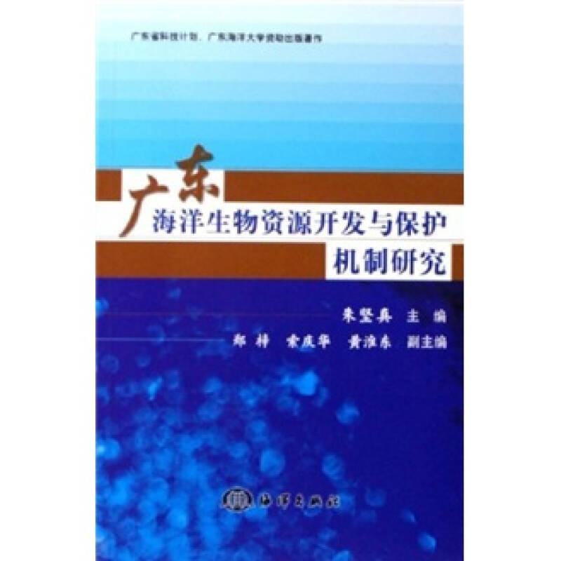 广东海洋生物资源开发与保护机制研究