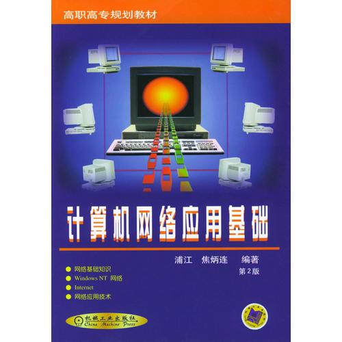 计算机网络应用基础第2版