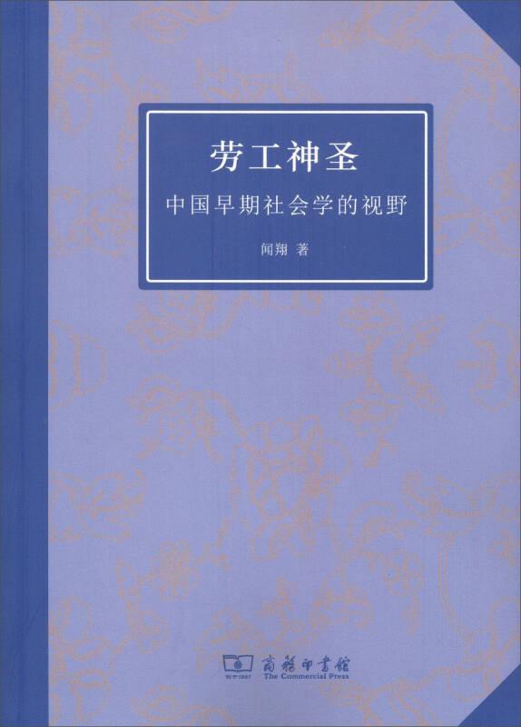 劳工神圣 中国早期社会学的视野