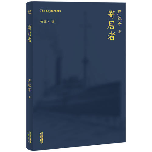 寄居者(严歌苓经典长篇小说2018新版,一部中国版《乱世佳人》,同名电影筹备中)