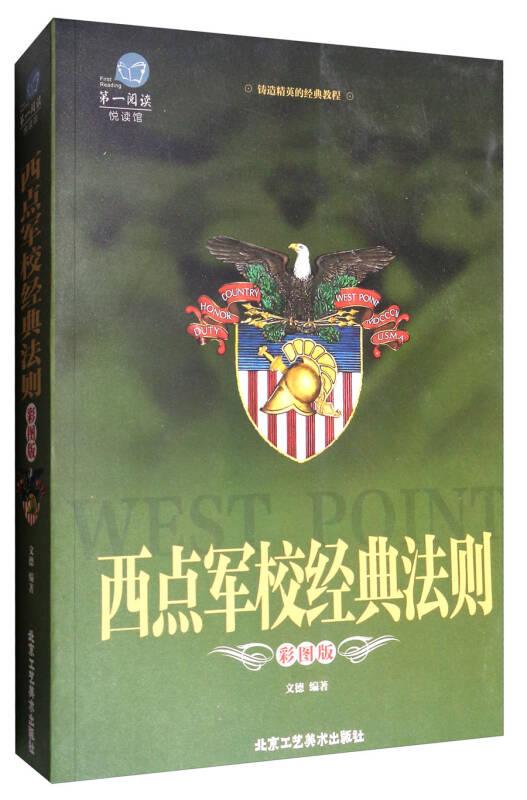 西点军校经典法则(彩图版)