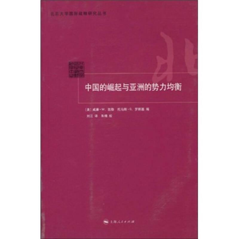 中国的崛起与亚洲的势力均衡