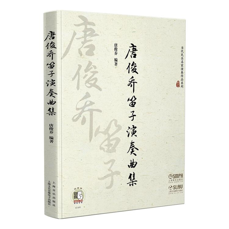 唐俊乔笛子演奏曲集(附扫码听音乐)