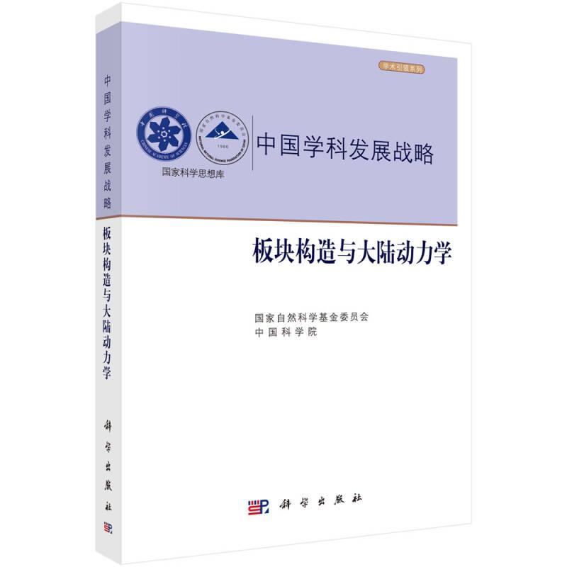 中国学科发展战略·板块构造与大陆动力学