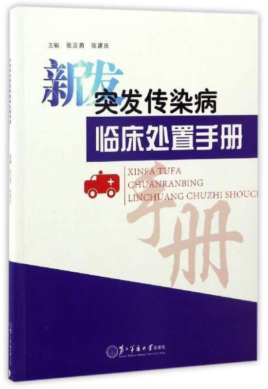 新发突发传染病临床处置手册