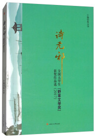 """诗无邪 : 全国大学生""""野草文学奖""""获奖作品选(2017)"""