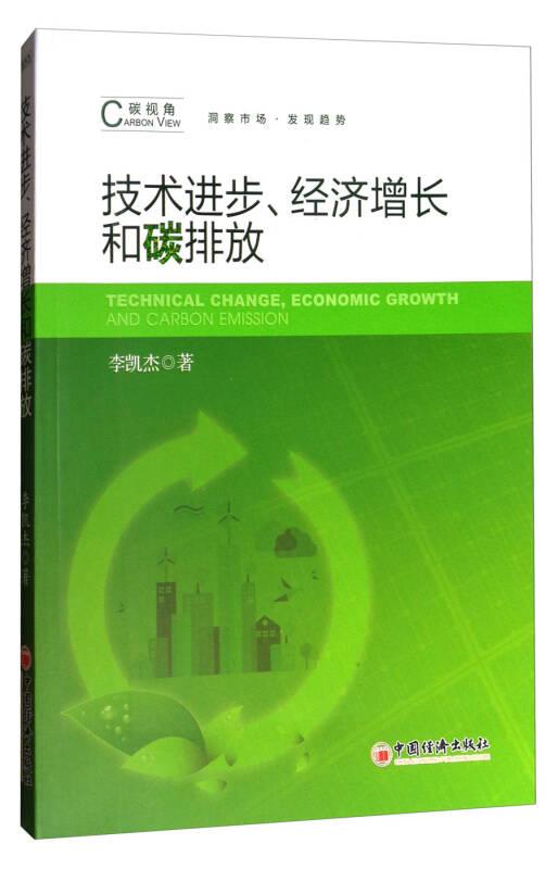技术进步、经济增长和碳排放