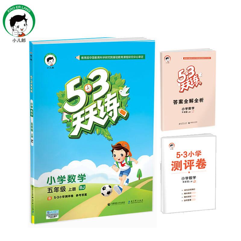 53天天练 小学数学 五年级上册 BJ(北京版)2017年秋
