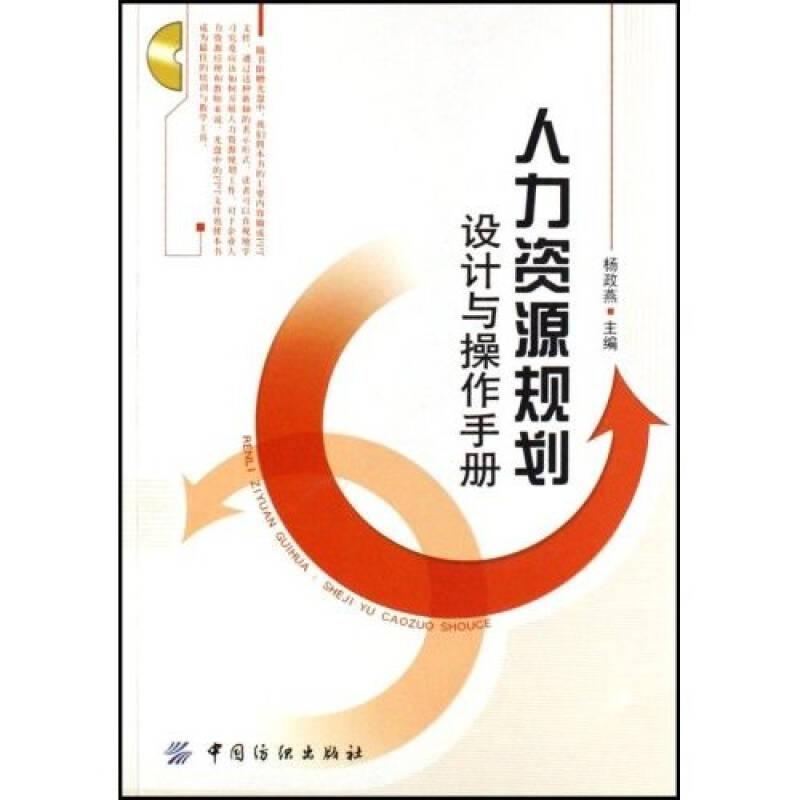 人力资源规划:设计与操作手册
