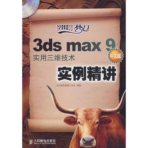 3ds max 9 中文版实用三维技术实例精讲(1DVD)