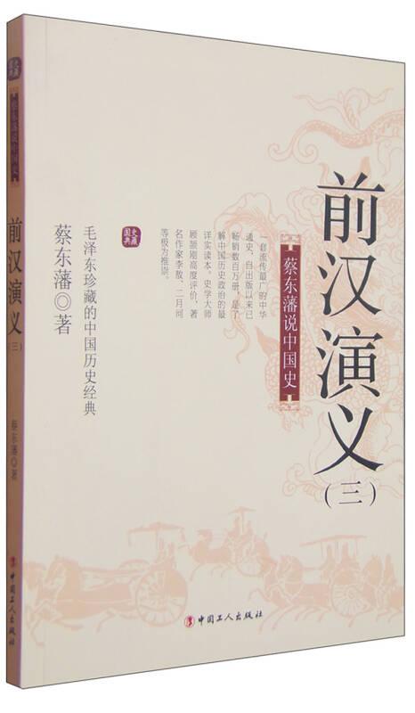 蔡东藩说中国史:前汉演义(三)
