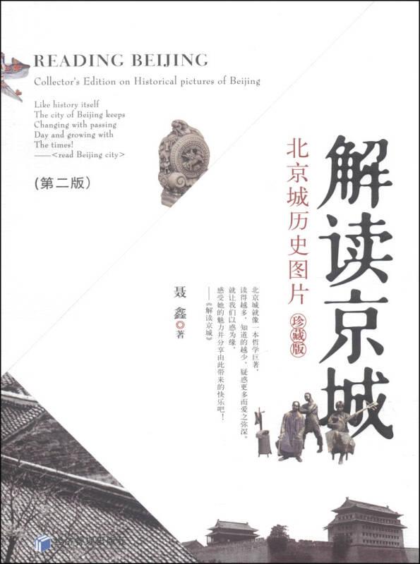 解读京城(第2版):北京城历史图片(珍藏版)
