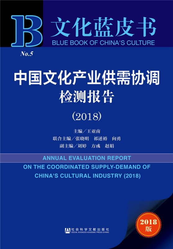 中国文化产业供需协调检测报告(2018)