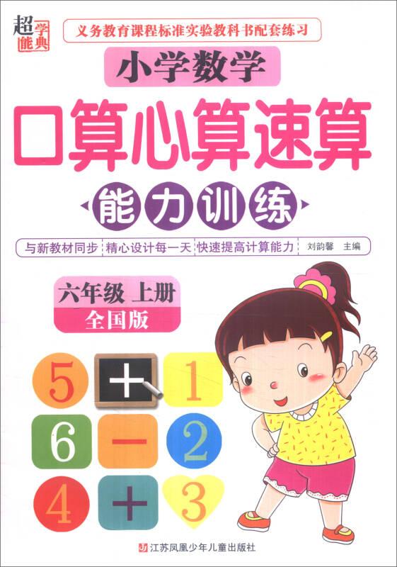 超能学典 小学数学口算心算速算能力训练(六年级上册 全国版)