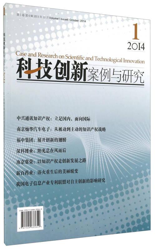 科技创新案例与研究(2014年 第1期)