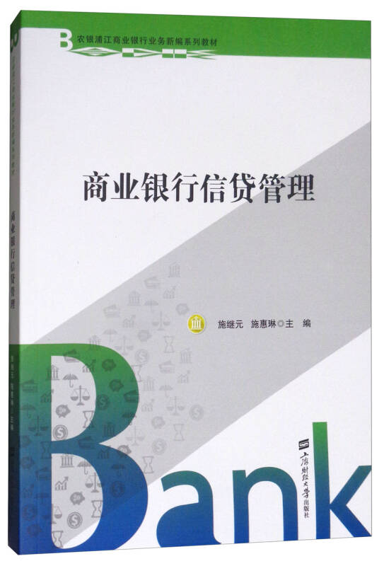 商业银行信贷管理/农银浦江商业银行业务新编系列教材