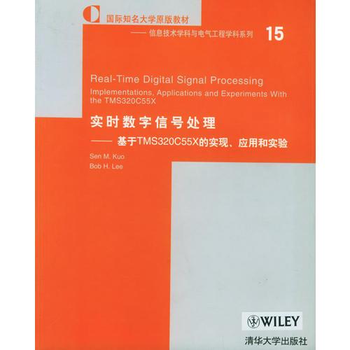 实时数字信号处理——基于TMS320C55X的实现应用和实验