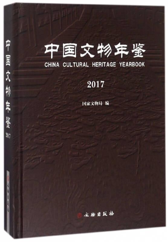 中国文物年鉴(2017)