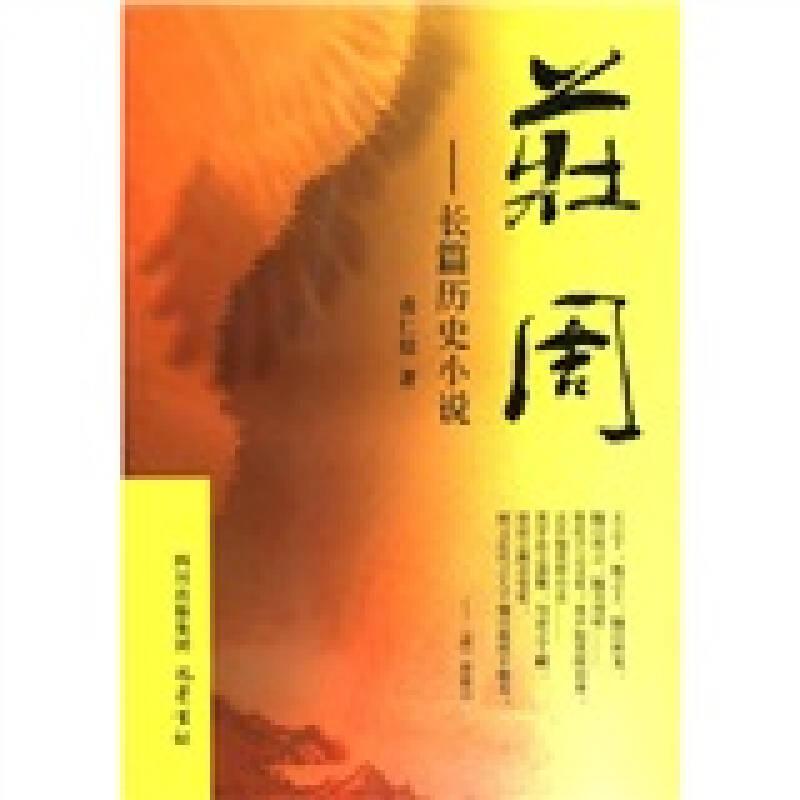 庄周:长篇历史小说