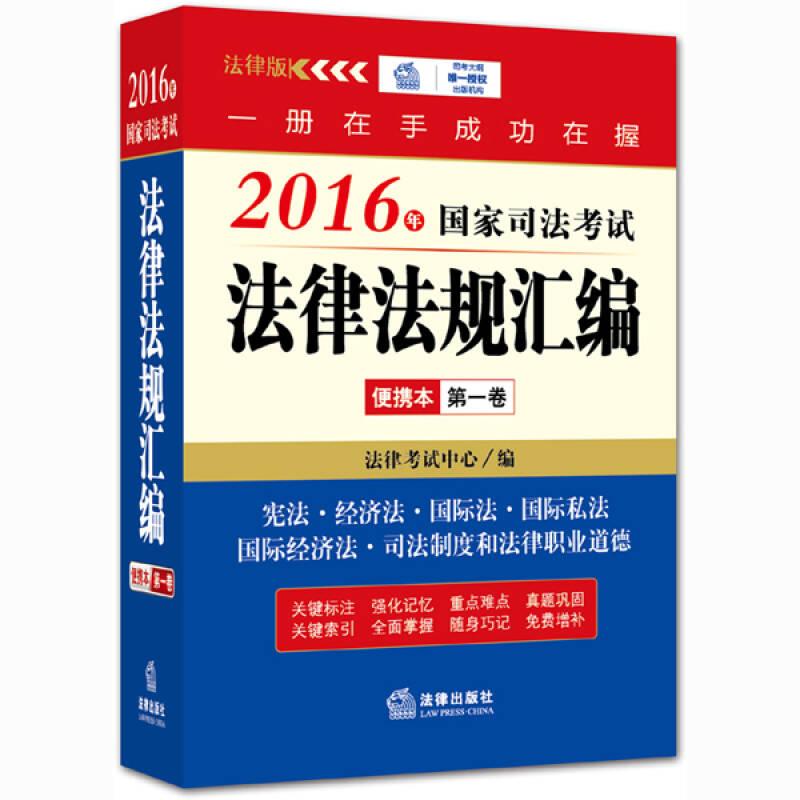 2016年国家司法考试法律法规汇编便携本(第一卷)