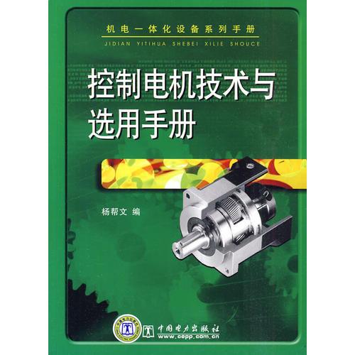 机电一体化设备系列手册 控制电机技术与选用手册