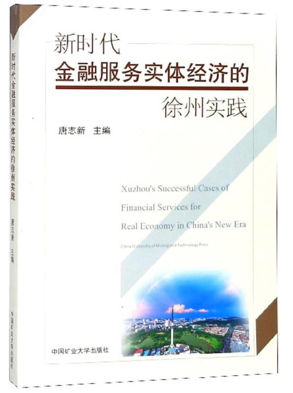 新时代金融服务实体经济的徐州实践