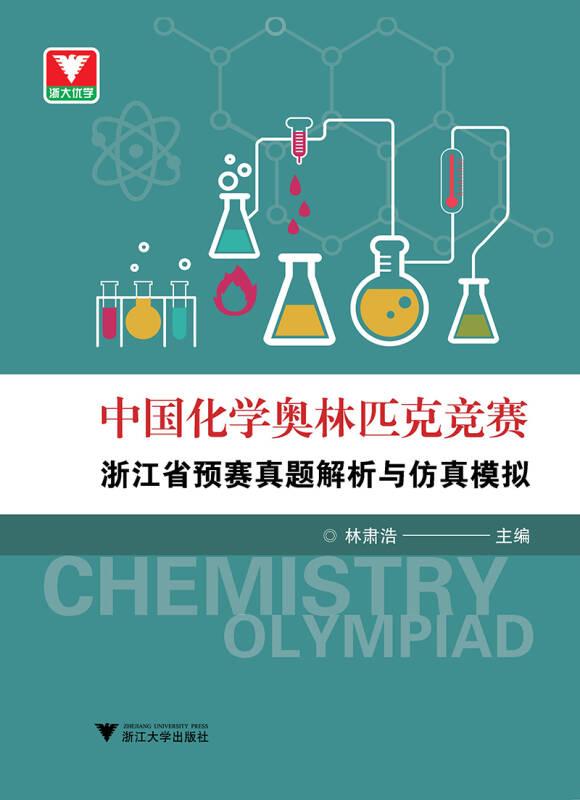 中国化学奥林匹克竞赛浙江省预赛真题解析与仿真模拟