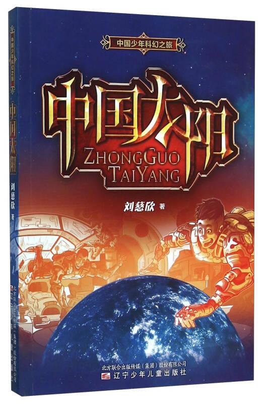 中国太阳/中国少年科幻之旅