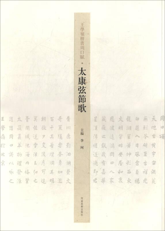 太康弦节歌/王学岭楷书周口赋