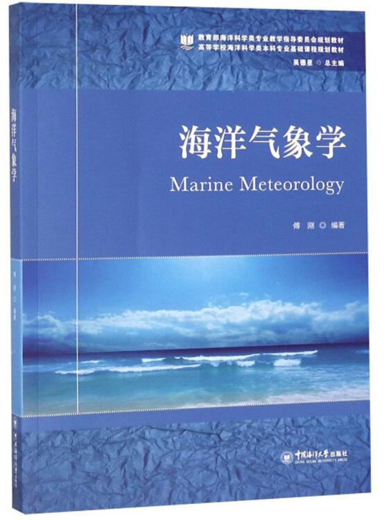 海洋气象学