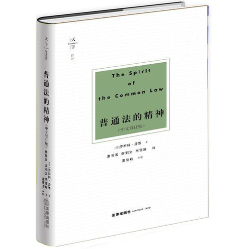 天下·普通法的精神(中文修订版)