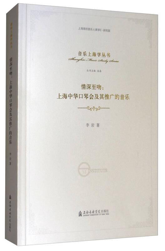 情深至吻:上海中华口琴会及其推广的音乐