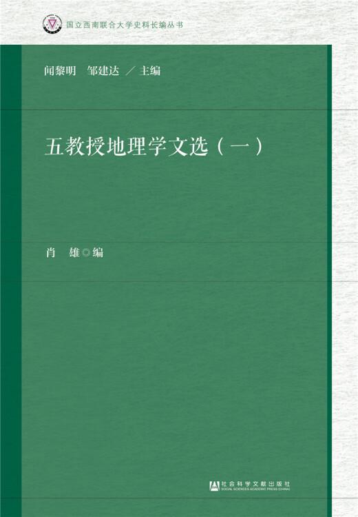 五教授地理学文选(一)