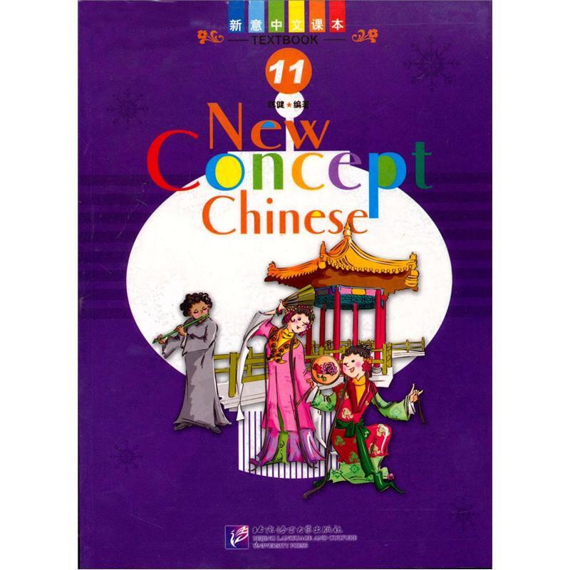 新意中文(第11册)(课本1+练习册2+试卷1+CD1)
