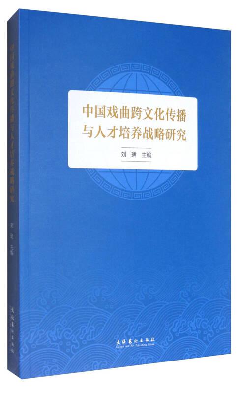 中国戏曲跨文化传播与人才培养战略研究